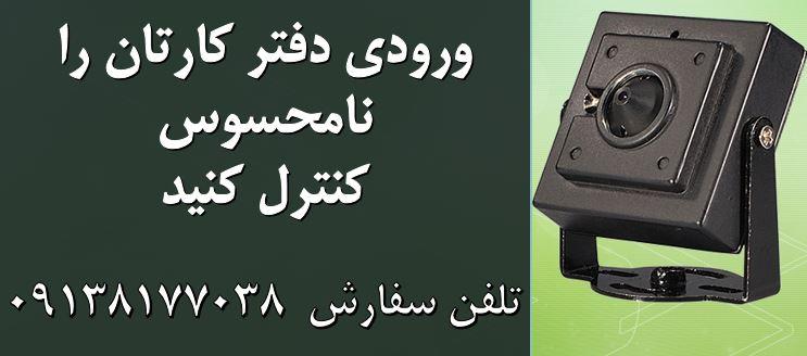 دوربین مداربسته مخفی ارزان قیمت