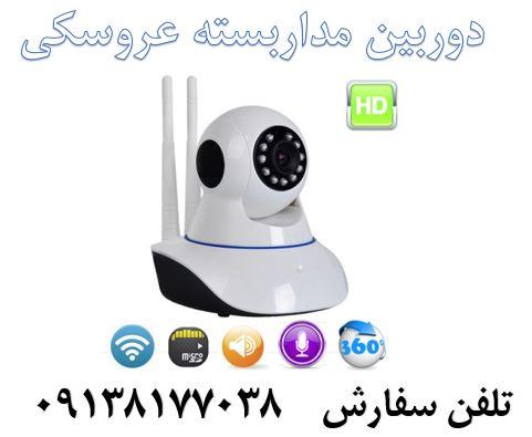 خرید دوربین مداربسته برای اتاق کودک