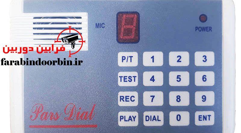 تلفن کننده Pars Dial