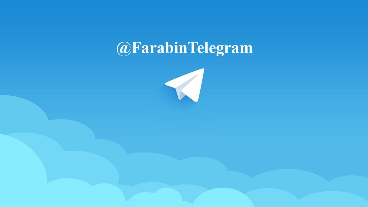 آدرس تلگرام فرابین دوربین