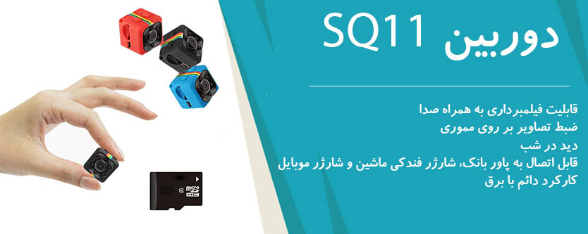 دوربین SQ11